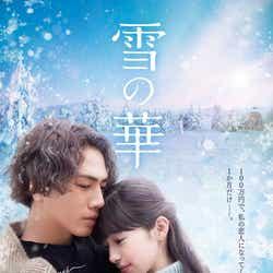 登坂広臣、中条あやみ(C)2019映画「雪の華」製作委員会