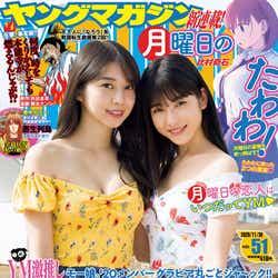 「週刊ヤングマガジン」51号(11月16日発売)表紙:牧野真莉愛・北川莉央(提供画像)