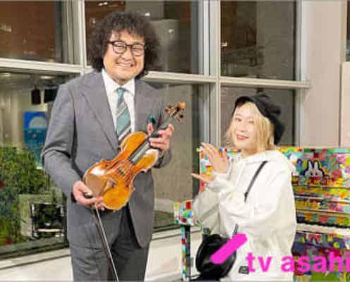 ハラミちゃん&葉加瀬太郎が超絶コラボ! YOASOBIの大ヒット曲「夜に駆ける」を披露