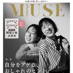 阿佐ヶ谷姉妹「otona MUSE」風表紙(C)日本テレビ