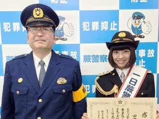 "SUPER☆GiRLS田中美麗""美しすぎる""一日警察署長に「本当に感謝」"