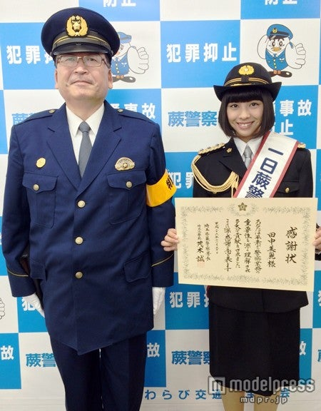 "SUPER☆GiRLS田中美麗""美しすぎる""一日警察署長に「本当に感謝」【モデルプレス】"