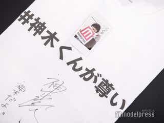 【終了】神木隆之介、直筆サイン入りTシャツ・チェキプレゼント【計2名様】