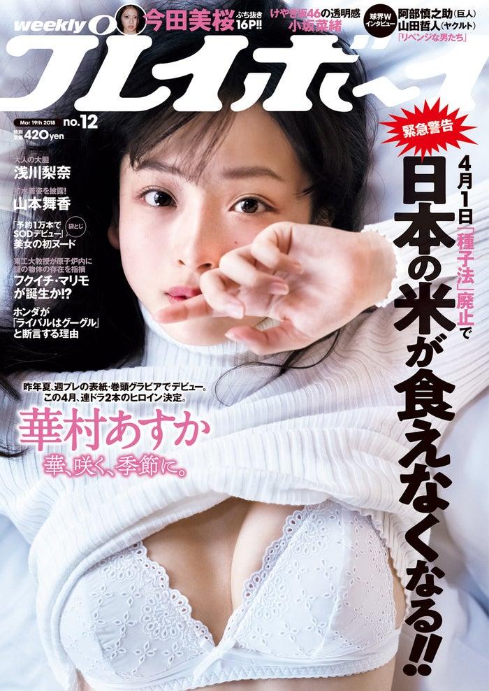 「週刊プレイボーイ」12号 表紙:華村あすか(C)矢西誠二/週刊プレイボーイ