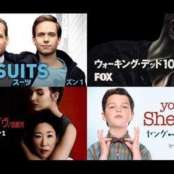『ウォーキング・デッド』『SUITS』『ヤング・シェルドン』...人気ドラマ30作以上が第1話無料配信!