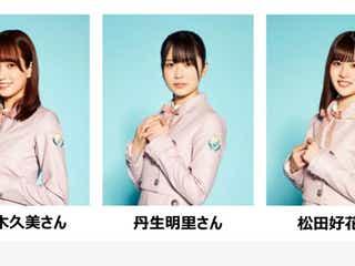 日向坂46が応援マネージャーに決定!佐々木久美「今からとても楽しみ」『STAGE:0』