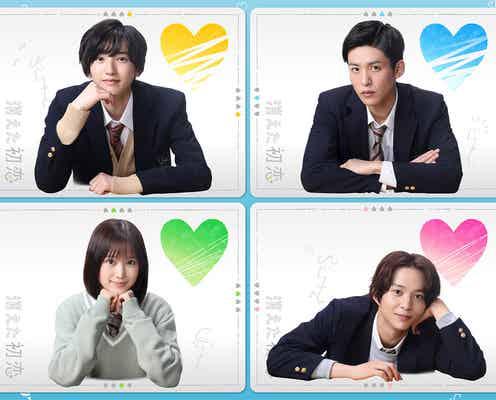 なにわ男子・道枝駿佑&Snow Man目黒蓮、W主演「消えた初恋」恋を展開するクラスメイト役発表