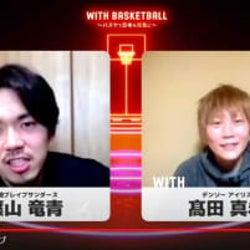 篠山&高田「ポジティブに」 バスケ男女代表主将が五輪に向け決意語る