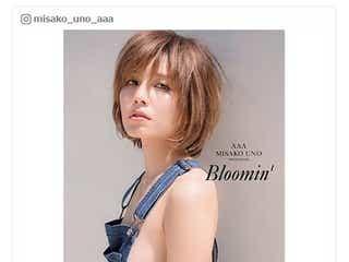 AAA宇野実彩子、美バストチラリ…大胆ショットにファン騒然「セクシーすぎ」「憧れ」