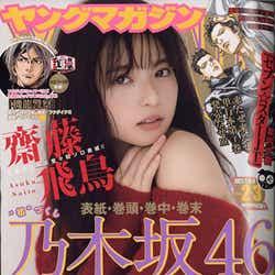 齋藤飛鳥「週刊ヤングマガジン」2021年1月8日号(C)Fujisan Magazine Service Co., Ltd. All Rights Reserved.