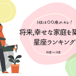 【1位は〇〇座のカレ!】将来「幸せな家庭を築ける星座」ランキング(4位~1位)