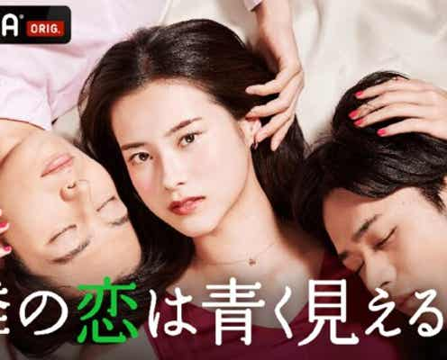 ABEMAの恋愛番組「隣の恋は青く見える2」放送決定!元アイドル研究生ら8組のカップルが参加