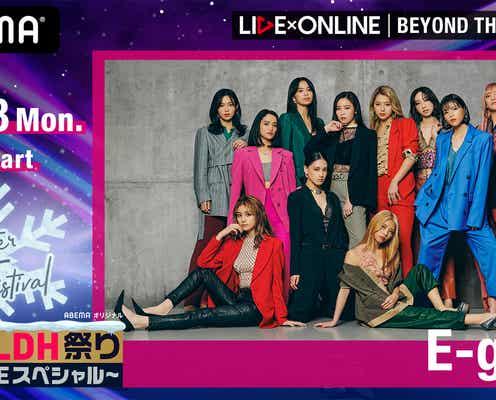 E-girls、ラストライブ後の最後の生放送番組決定
