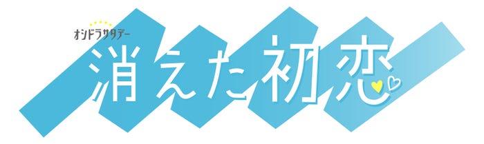 「消えた初恋」(C)テレビ朝日