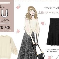 上品艶っぽ春コーデが叶う♡GUの人気レーススカートはブラックを指名買い!