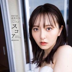 「HKT48  森保まどかラストフォトブック スコア」書影(C)KADOKAWA (C)Mercury   PHOTO/TANAKA TOMOHISA