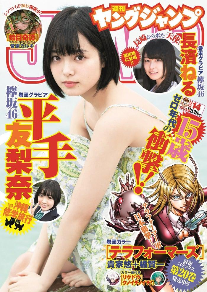 「週刊ヤングジャンプ」14号 表紙:平手友梨奈(C)細居幸次郎/集英社