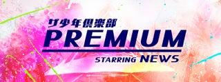 KEN☆Tackey「ザ少年倶楽部プレミアム」初登場 新曲2曲歌唱でテレビ初披露曲も
