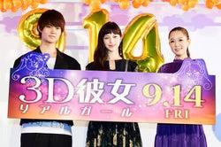 佐野勇斗、西野カナの生歌に興奮「カナやん、最高!」<3D彼女 リアルガール>