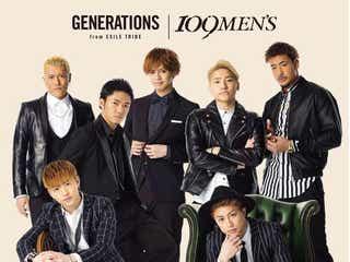 """GENERATIONSの""""力強さと華やかさ"""" 10周年「109MEN'S」とコラボ<コメント到着>"""