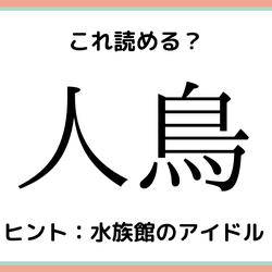 「人鳥」=「じんちょう」…?読めそうで読めない難読漢字4選