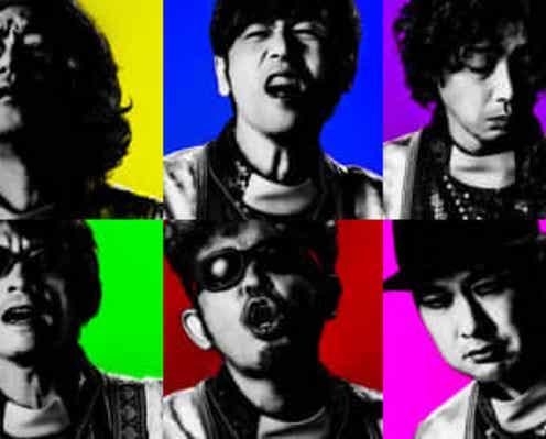 カーリングシトーンズ、新曲「それは愛なんだぜ!」配信開始&MVフルサイズを公開