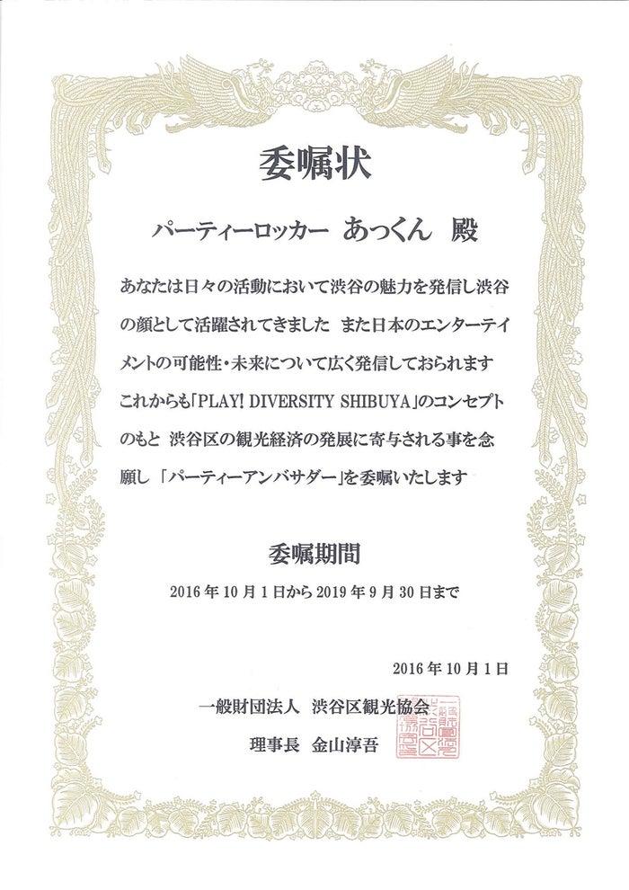 渋谷区からの委嘱状 (画像提供:所属事務所より)