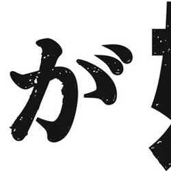 「コントが始まる」ロゴ(C)日本テレビ
