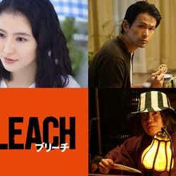 実写版「BLEACH」に(左上から時計回りに)長澤まさみ、江口洋介、田辺誠一が出演(C)久保帯人/集英社(C)2018 映画「BLEACH」製作委員会