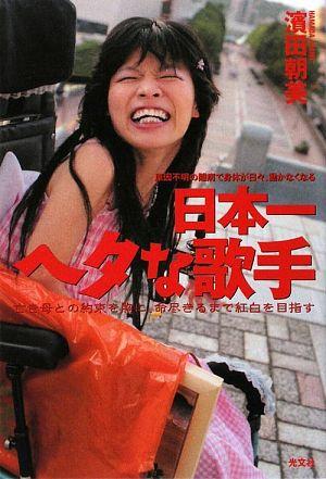 濱田朝美「日本一ヘタな歌手」(光文社、2009年9月18日発売)