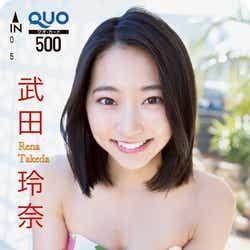 QUOカード/武田玲奈(画像提供:講談社)