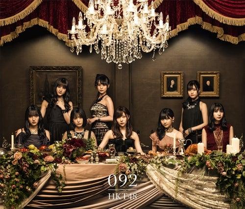 HKT48 1stアルバム「092」TYPEA(C)AKS