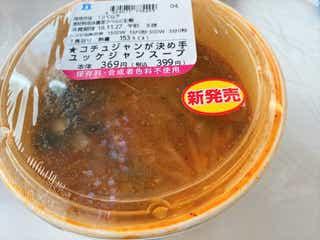 【ローソン】ユッケジャンスープが旨辛&ボリューム満点で大満足!