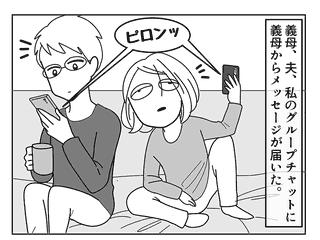【前編:嫁ぎ先の天然家族】気になりすぎる!!「義母の話」<そんなオチあり!?> #4コマ母道場