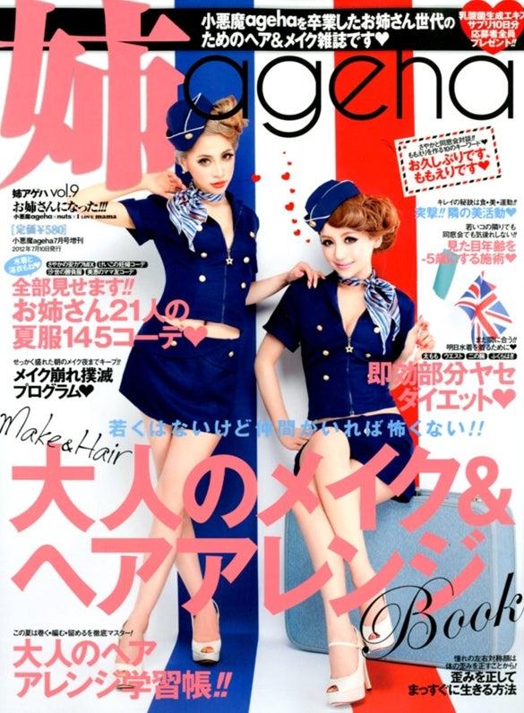 桃華絵里が初登場した「姉ageha」7月号(インフォレスト、2012年6月7日発売)表紙:荒木さやか、桃華絵里