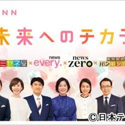 宮根誠司、有働由美子らNNN報道番組のキャスターが集結。「被災された方々の現状をそのままお伝えしたい」