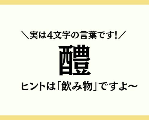 実は4文字の言葉です!【醴】難読漢字クイズ、ヒントは「飲み物」ですよ~