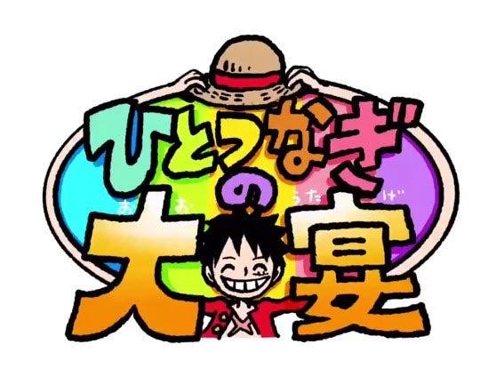 番組ロゴ(C)尾田栄一郎/集英社・フジテレビ・東映アニメーション