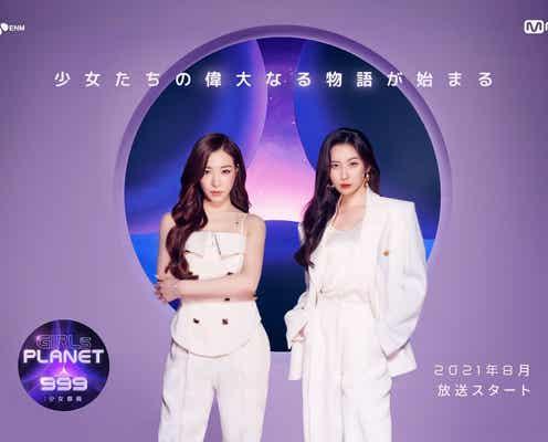 Wonder Girls出身ソンミ&少女時代・ティファニーがK-POPマスターに!『Girls Planet 999 : 少女祭典』