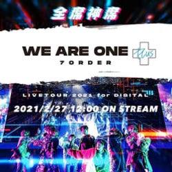 2月27日より9日間限定、7ORDER、デジタルライブ「WE ARE ONE PLUS」配信スタート!2月27日21時(予定)インスタライブも決定!