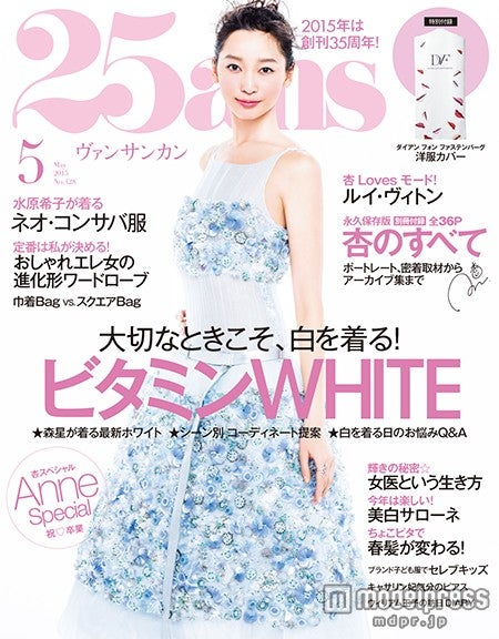 「25ans」5月号(ハースト婦人画報社、2015年3月28日発売)表紙:杏