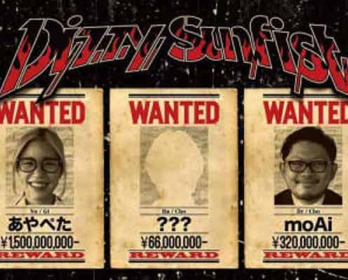 Dizzy Sunfist、全国ツアー12月公演分のチケット先行販売をスタート!