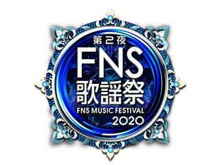 「2020FNS歌謡祭」第2夜タイムテーブル&楽曲発表