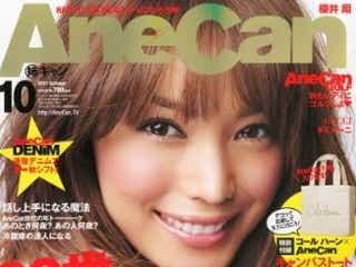 """中国""""美人谷""""出身の歌姫、「AneCan」専属モデルからの卒業を発表"""