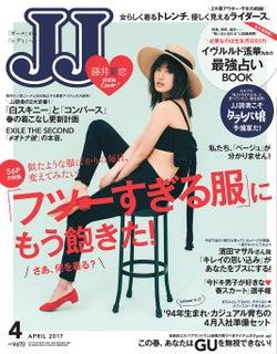 E-girls藤井夏恋「JJ」で初単独表紙 美肌あらわな大胆肩出し
