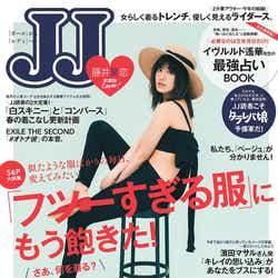 モデルプレス - E-girls藤井夏恋「JJ」で初単独表紙 美肌あらわな大胆肩出し