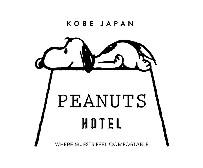 ピーナッツ ホテル(C)2018 Peanuts Worldwide LLC
