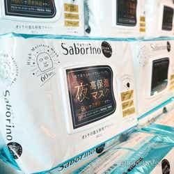「Saborino」サボリーノ オトナプラス 夜用チャージフルマスク (C)モデルプレス