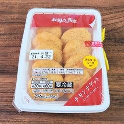 ファミマが「チキンナゲット」を新発売 食べ比べて分かったマクドナルドとの違い