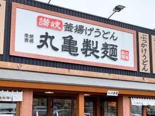 """丸亀製麺、4月13日から発売される""""お弁当""""がスゴすぎ 発想の天才…"""